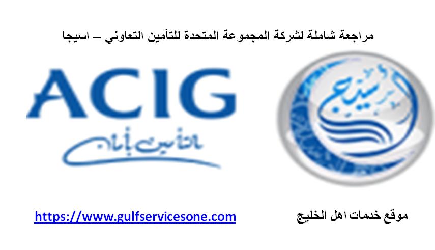 مراجعة شاملة لشركة المجموعة المتحدة للتأمين التعاوني – اسيجا