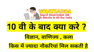 which-is-best-science-commerce-arts-after-10th-whatsadda