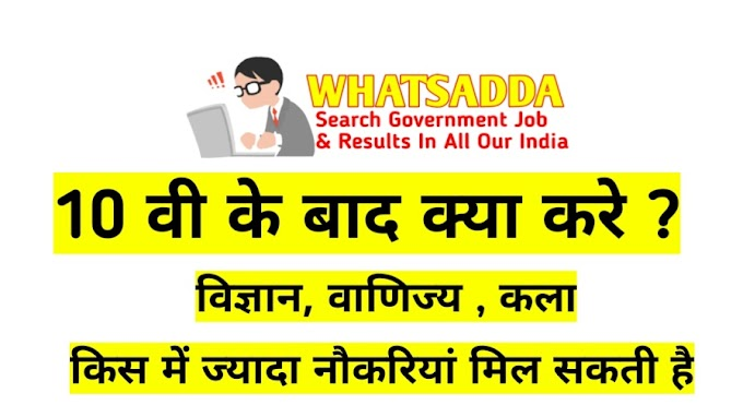 what to do after 10th Science, Commerce And Arts whatsadda