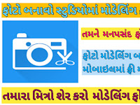 Photo Editing Application Download