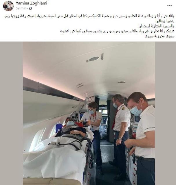 تونس: بعد فضيحة نقل محرزية العبيدي عبر طائرة خاصة للعلاج في فرنسا ... يمينة الزغلامي توضّح الأسباب!