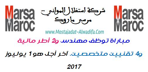 شركة استغلال المواني - مرسى ماروك: مباراة توظف مهندس و2 أطر مالية و4 تقنيين متخصصين. آخر أجل هو 1 يوليوز 2017