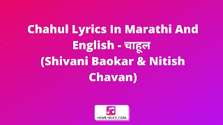 Chahul Lyrics In Marathi And English - चाहूल (Shivani Baokar & Nitish Chavan)