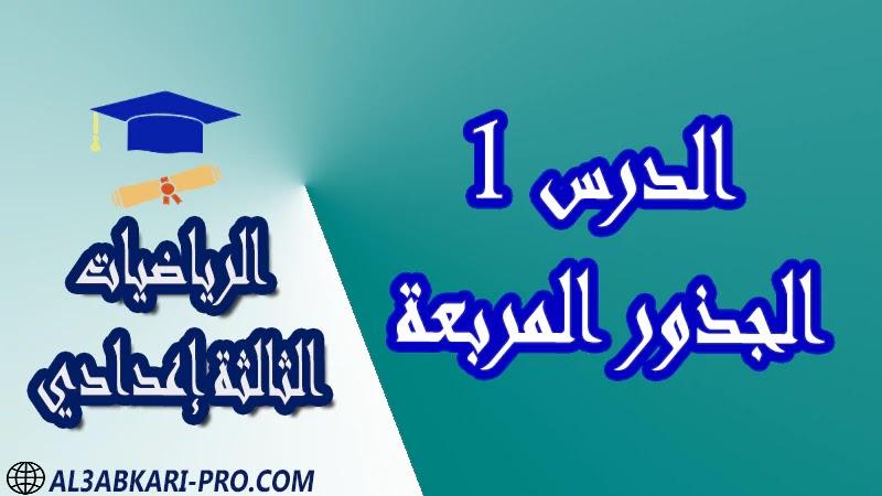 تحميل الدرس 1 الجذور المربعة - مادة الرياضيات مستوى الثالثة إعدادي تحميل الدرس 1 الجذور المربعة - مادة الرياضيات مستوى الثالثة إعدادي