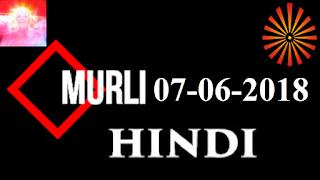 Brahma Kumaris Murli 07 June 2018 (HINDI)