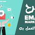 شرح Email Marketing  وكيفية العمل به لربح الاف الدولارات 2019
