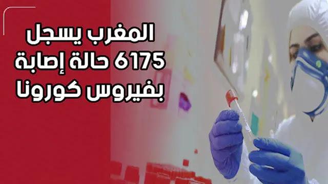 وزارة الصحة:  تسجيل 6175 حالة إصابة جديدة  و 93 حالة وفاة بفيروس كورونا