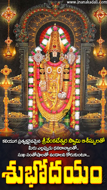 good morning messages in telugu, subhodayam telugu quotes, good morning bhakti hd wallpapers, lord tirumala balaji images free download