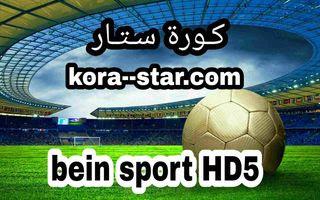 كورة ستار بث مباشر قناة بي ان سبورت 5 bein sport 5 kora star