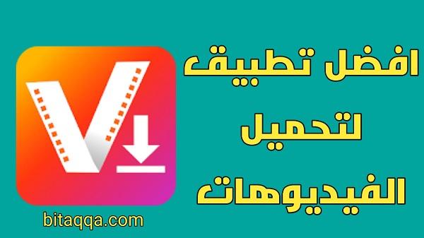 افضل تطبيق لتحميل الفيديوهات من اليوتيوب او الفاسيبوك و الانستقرام