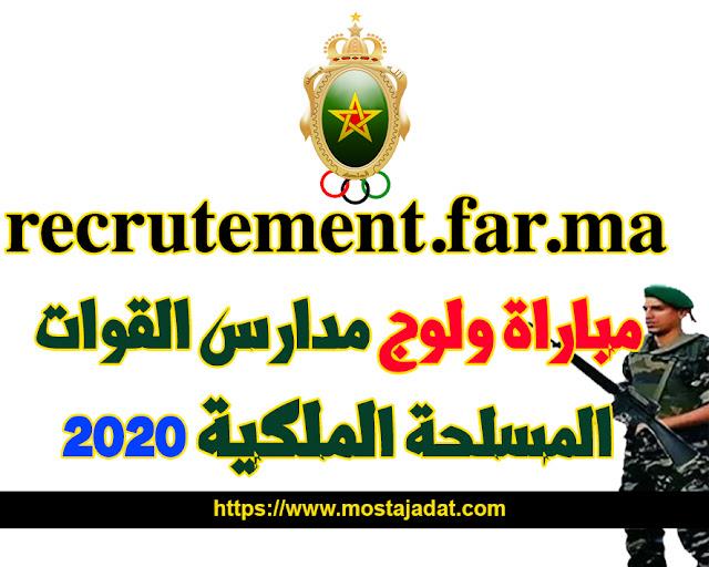 recrutement.far.ma 2020 مباراة ولوج مدارس القوات المسلحة الملكية