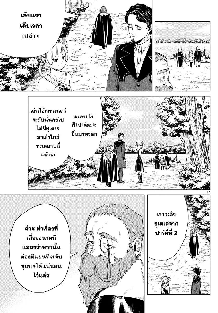 อ่านการ์ตูน Sousou no Frieren ตอนที่ 39 หน้าที่ 17