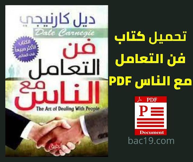 تحميل كتاب فن التعامل مع الناس Pdf برابط مباشر