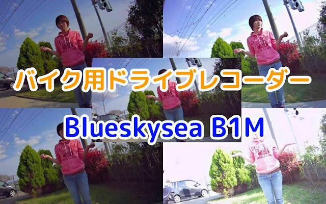 Blueskysea B1M ドライブレコーダー YZF-R25の写真