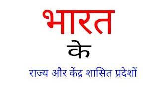 भारत के राज्यों के नाम की लिस्ट - State Name List In India In Hindi : भारत के केंद्र शासित प्रदेशों  के नाम की लिस्ट - union territory name list in india in hindi