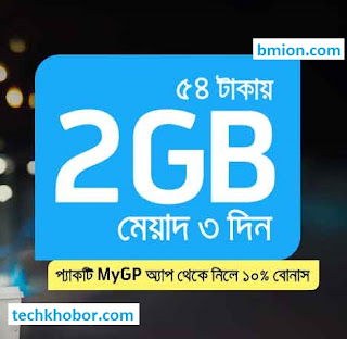 GP-Grameenphone-2GB-3Days-54Tk-Internet-Offer-48Tk-44tk-42Tk-41Tk-38Tk