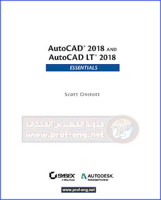 كتاب تعلم برنامج الاوتوكاد, تعلم الاوتوكاد pdf, تعلم برنامج AutoCAD, تعلم AutoCAD 2018, تعلم اوتوكاد 201, كتاب تعلم الأوتوكاد, تعلم الأوتوكاد pdf, الاتوكاد من البدايه الى الاحتراف pdf, AutoCAD Essentials, Learn AutoCAD 2018, get certified in AutoCAD woth that Book, Learn Autodesk AutoCAD pdf