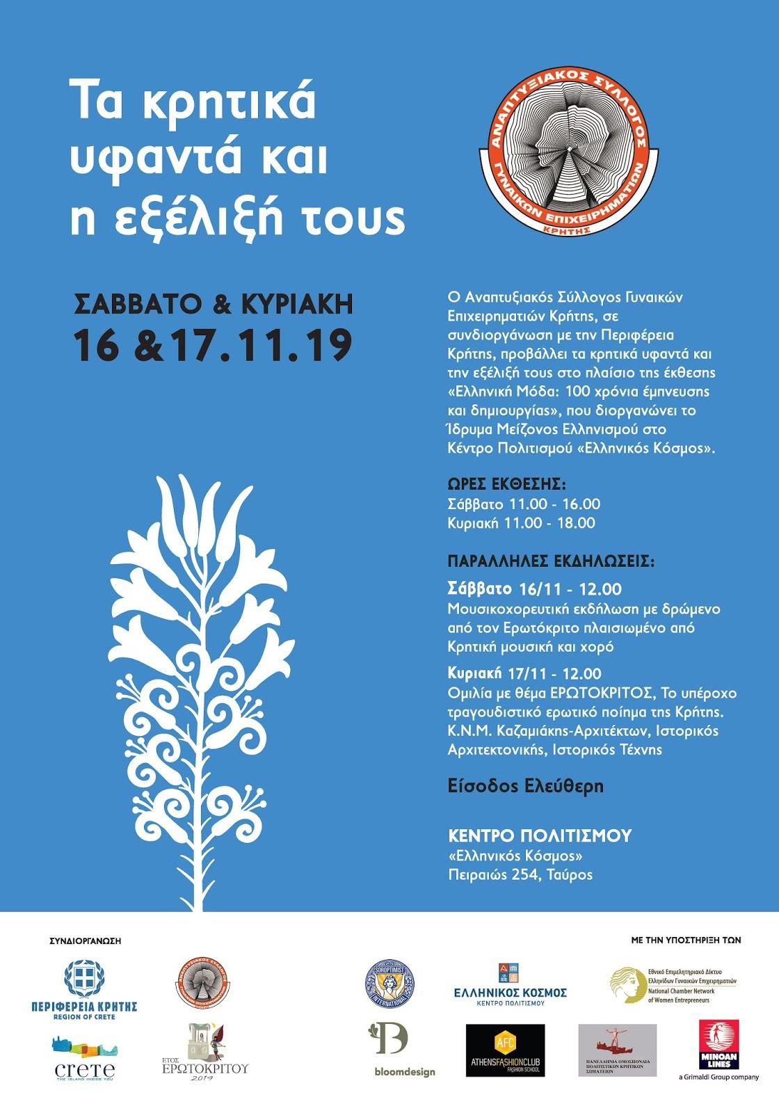Πρωτοβουλία του Εθνικού Επιμελητηριακού Δικτύου Ελληνίδων Γυναικών Επιχειρηματιών