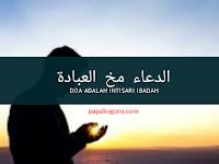 Doa adalah Intisari Ibadah