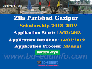 Zilla Parishad Gazipur SSC and HSC Scholarship 2018-2019