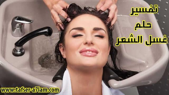غسل الشعر في المنام للمتزوجة,غسل الشعر في الحلم للعزباء,غسل الشعر في المنام للعزباء,تفسير حلم غسل الشعر للمتزوجة والحامل والعزباء