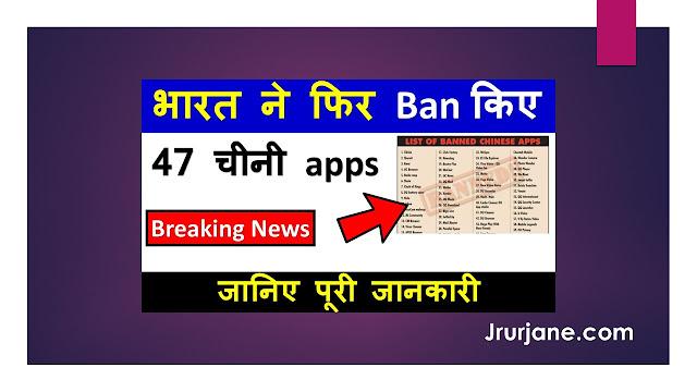 47 Chinese app ban list