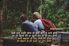 Best dosti shayari in hindi! best friendship shayari