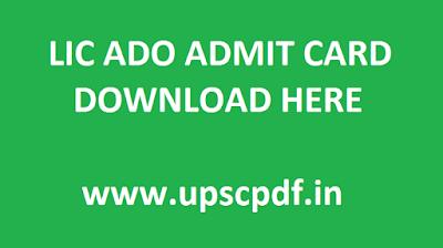 lic-ado-admit-card