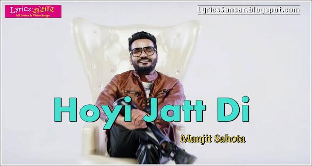 Hoyi Jatt Di Lyrics : Manjit Sahota