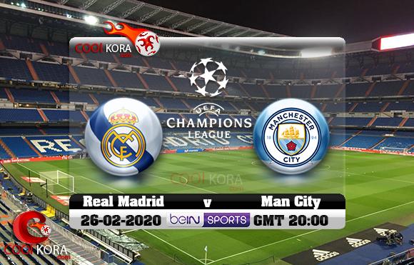 مشاهدة مباراة ريال مدريد ومانشستر سيتي اليوم 26-2-2020 في دوري أبطال أوروبا