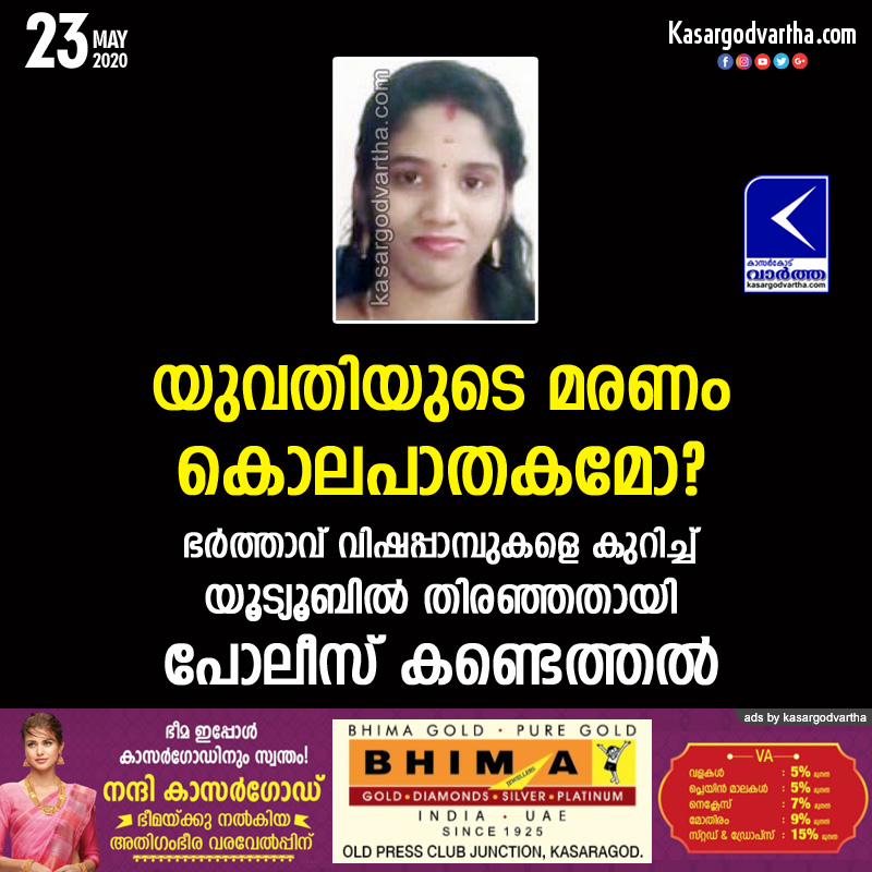 Top-Headlines, Kollam, Kerala, Woman, Death, Snake Bite, Police, Investigation, Woman's snake bite death; Police investigation goes on