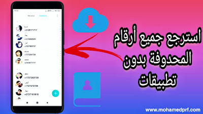 أسهل طريقة لاسترجاع جميع ارقامك المحذوفة من الهاتف وبطاقة سيم بدون تطبيقات وبدن روت.