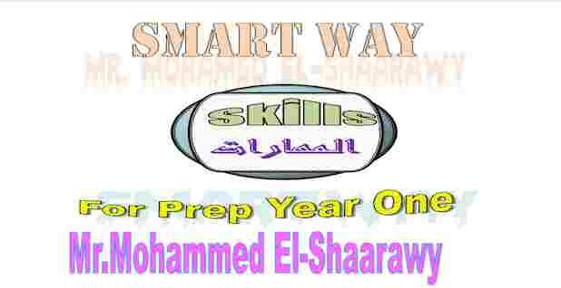 مذكرة مهارات اللغه الانجليزيه للصف الاول الاعدادي 2021 مستر محمد الشعراوي