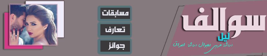 شات اسياد العراق