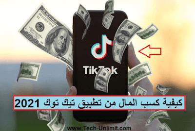 كيفية كسب المال من تطبيق تيك توك 2021