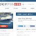 免費學日文的好用資源!跟著日本小學生一起學習基礎日語(完全免費下載)