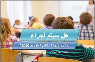 هل سيتم اجراء شهادة التعليم المتوسط 2020 ؟