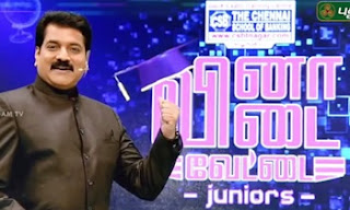 Vina Vidai Vettai Juniors (Season 3) 26-02-2017 Puthuyugam Tv