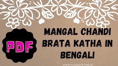 Mangal Chandi Brata Katha in Bengali With PDF