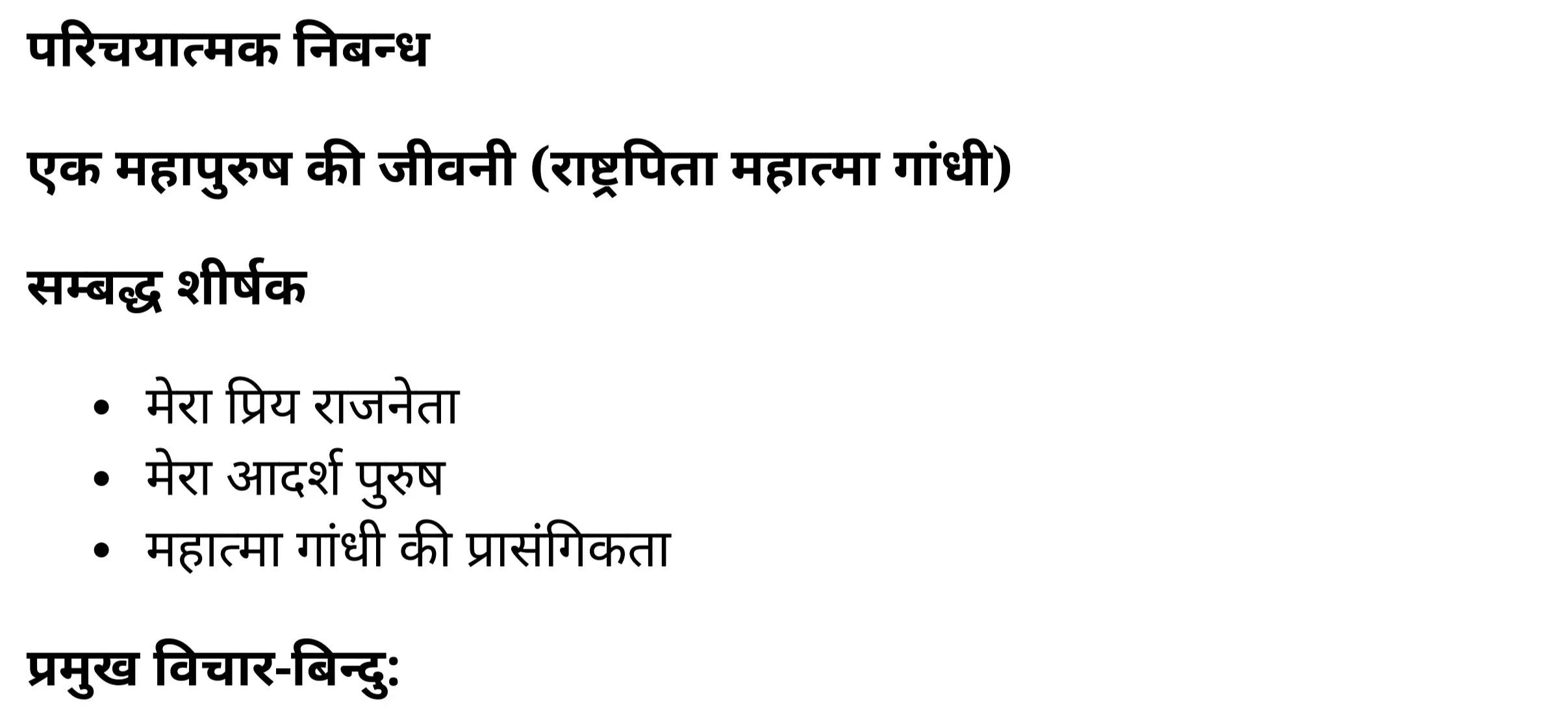 कक्षा 11 परिचयात्मक हिंदीसाहित्यिक निबन्ध  के नोट्स परिचयात्मक हिंदी में एनसीईआरटी समाधान,   class 11 sahityik hindi parichayaatmak nibandh,  class 11 sahityik hindi parichayaatmak nibandh ncert solutions in sahityik hindi,  class 11 sahityik hindi parichayaatmak nibandh notes in sahityik hindi,  class 11 sahityik hindi parichayaatmak nibandh question answer,  class 11 sahityik hindi parichayaatmak nibandh notes,  11   class parichayaatmak nibandh in sahityik hindi,  class 11 sahityik hindi parichayaatmak nibandh in sahityik hindi,  class 11 sahityik hindi parichayaatmak nibandh important questions in sahityik hindi,  class 11 sahityik hindi  parichayaatmak nibandh notes in sahityik hindi,  class 11 sahityik hindi parichayaatmak nibandh test,  class 11 sahityik hindi parichayaatmak nibandh pdf,  class 11 sahityik hindi parichayaatmak nibandh notes pdf,  class 11 sahityik hindi parichayaatmak nibandh exercise solutions,  class 11 sahityik hindi parichayaatmak nibandh, class 11 sahityik hindi parichayaatmak nibandh notes study rankers,  class 11 sahityik hindi parichayaatmak nibandh notes,  class 11 sahityik hindi  parichayaatmak nibandh notes,   saahityik nibandh 11  notes pdf, saahityik nibandh class 11  notes  ncert,  parichayaatmak nibandh class 11 pdf,   parichayaatmak nibandh  book,    parichayaatmak nibandh quiz class 11  ,       11  th parichayaatmak nibandh    book up board,       up board 11  th parichayaatmak nibandh notes,  कक्षा 11 परिचयात्मक हिंदीसाहित्यिक निबन्ध , कक्षा 11 परिचयात्मक हिंदी का परिचयात्मक निबन्ध , कक्षा 11 परिचयात्मक हिंदी के परिचयात्मक निबन्ध  के नोट्स परिचयात्मक हिंदी में, कक्षा 11 का परिचयात्मक हिंदीसाहित्यिक निबन्ध का प्रश्न उत्तर, कक्षा 11 परिचयात्मक हिंदीसाहित्यिक निबन्ध के नोट्स, 11 कक्षा परिचयात्मक हिंदीसाहित्यिक निबन्ध   परिचयात्मक हिंदी में,कक्षा 11 परिचयात्मक हिंदीसाहित्यिक निबन्ध  परिचयात्मक हिंदी में, कक्षा 11 परिचयात्मक हिंदीसाहित्यिक निबन्ध  महत्वपूर्ण प्रश्न परिचयात्मक हिंदी में,कक्षा 11 के परिचयात्मक हिंदी के नोट्स परिचया
