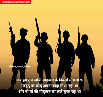status for indian army, status on indian army