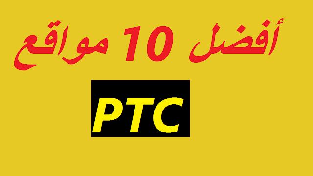 االربح من الأنترنت | أفضل 10 مواقع PTC لسنة 2019