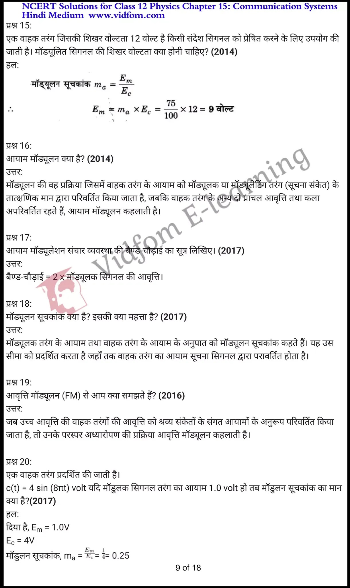 class 12 physics chapter 15 light hindi medium 9