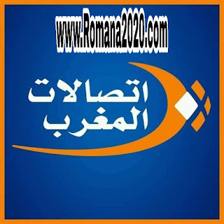 اخبار المغرب اتصالات المغرب تتوصل بقرار يغرمها 330 مليار سنتيم التفاصيل