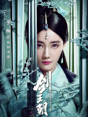 검의시대 : 고산검장