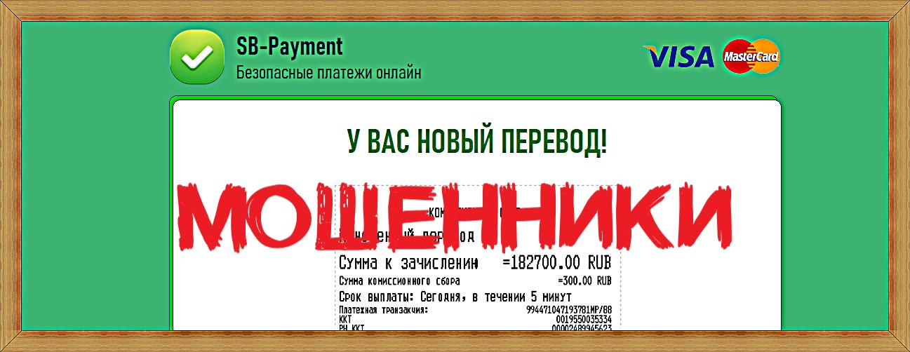 [ЛОХОТРОН] SB-Payment – Отзывы, мошенники!