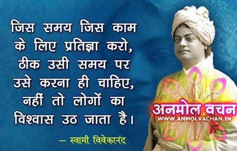 hindi quotes vivekananda swami 2020
