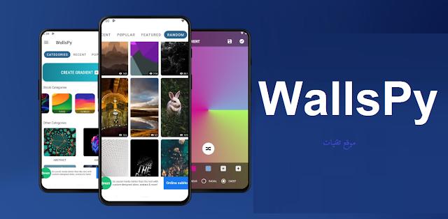 تنزيل تطبيق WallsPy للحصول على اكثر من 6000 خلفية عالية الجودة مجانا