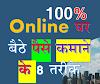 ऑनलाइन पैसे कमाने के 8 तरीके/ पूरी जानकारी hindi में /paise kamane ke tarike bataye