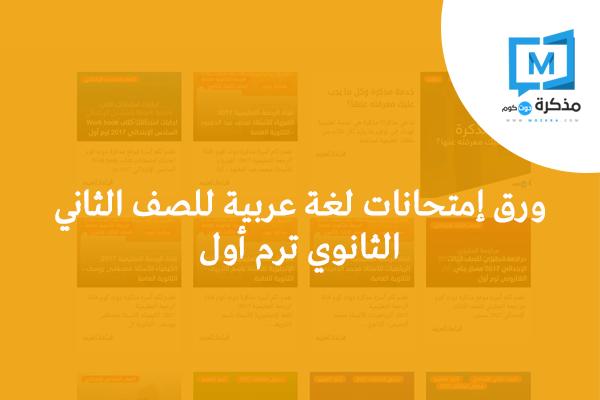 ورق إمتحانات لغة عربية للصف الثاني الثانوي ترم أول
